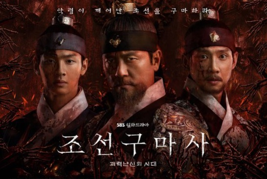 SBSドラマ『朝鮮駆魔師』