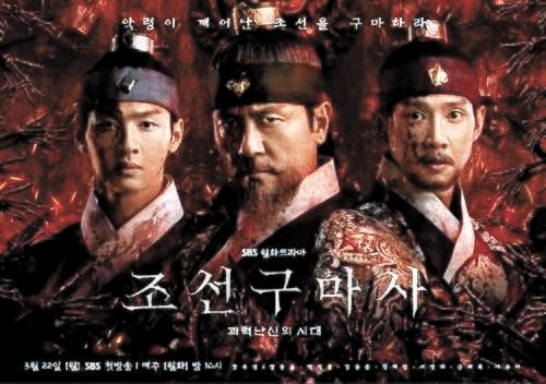 SBS『朝鮮駆魔師』。[写真 SBS]