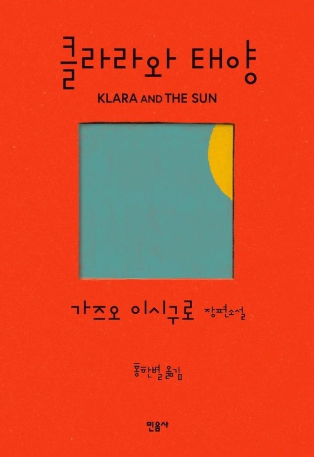 カズオ・イシグロ氏の新作長編『クララとお日さま』韓国語版。[写真 ミンウムサ提供]