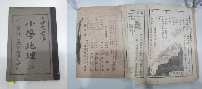 1904年「小学地理2」 [東北アジア歴史財団提供]