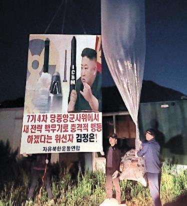 脱北者団体が先月31日に京畿道金浦で「新しい戦略核兵器を撃つという金正恩」という見出しの対北朝鮮ビラ50万枚を散布している。[写真 自由北朝鮮運動連合]