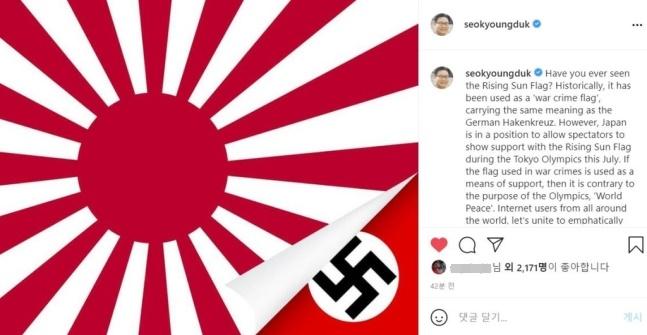 東京五輪旭日旗追放SNSキャンペーン[写真 徐ギョン徳教授フェイスブック]