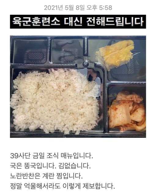 第39師団隔離将兵によってフェイスブックに情報提供があった給食の弁当。[写真 フェイスブック「陸軍訓練所の代わりにお伝えします」]