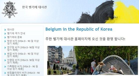 駐韓ベルギー大使館ホームページ