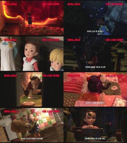 ジブリ映画『アーヤと魔女』
