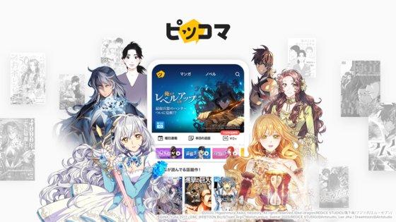 ウェブトゥーン(ウェブ漫画)プラットフォーム「ピッコマ」は日本進出4年で1位ウェブトゥーンプラットフォームの座についた。[写真 カカオジャパン]