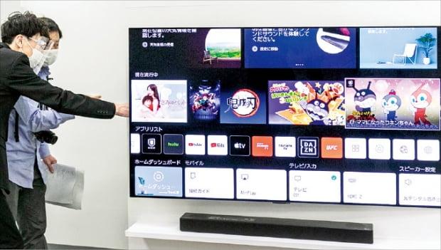 最近、東京で開かれたLGテレビ新製品紹介行事で、LGエレクトロニクス日本法人の関係者が有機ELパネル「LG OLED evo」を採用したテレビを公開している。[写真 LGエレクトロニクス]