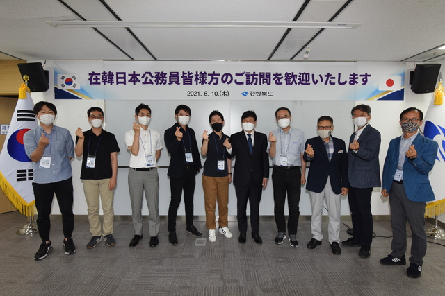 10日、慶尚北道庁を訪問した日本の公務員。 [写真=慶尚北道提供]