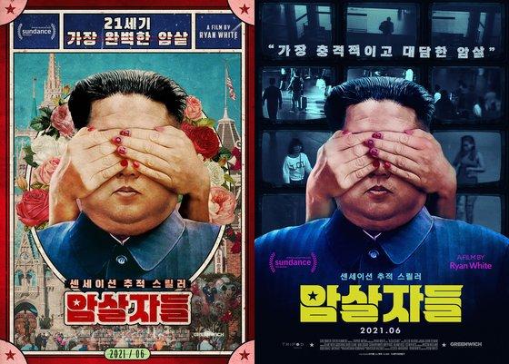 映画『わたしは金正男を殺してない』のポスター