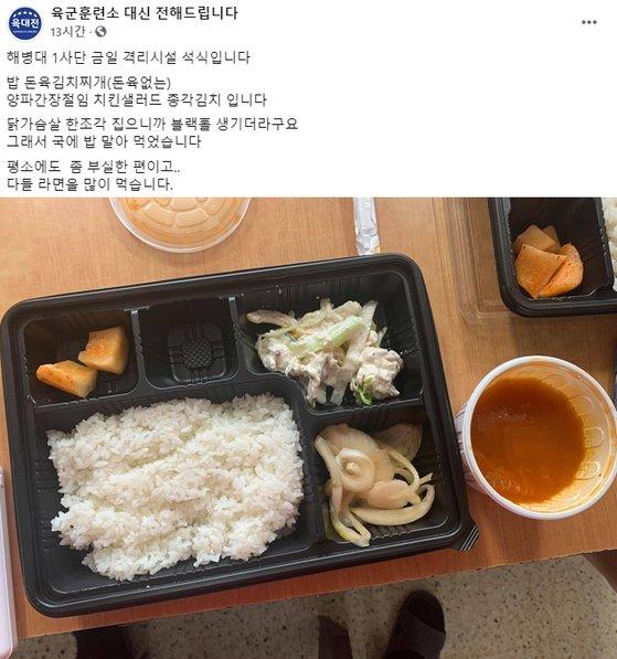 海兵隊第1師団のA兵士が公開した粗末な給食の写真[「陸軍訓練所の代わりにお伝えします」フェイスブック キャプチャー]