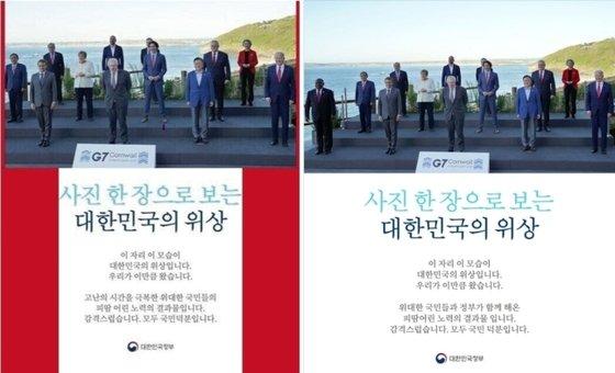 主要7カ国(G7)首脳会議の団体写真を活用した政府の公式広報物(左)。正常な写真(右)から左端の南アフリカ大統領をカットすることで、文大統領が中心に近い位置に立っているように見せた。 [中央フォト]