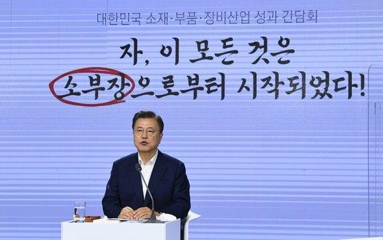 韓国の文在寅(ムン・ジェイン)大統領が2日午前、ソウル三成洞(サムソンドン)COEXで開かれた「大韓民国 素材・部品・装備産業成果懇談会」で冒頭発言をしている。[写真 青瓦台写真記者団]
