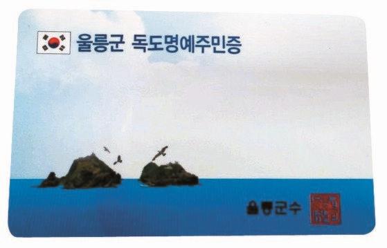 2010年11月から発給している独島(ドクト)名誉住民証 [写真 独島管理事務所]