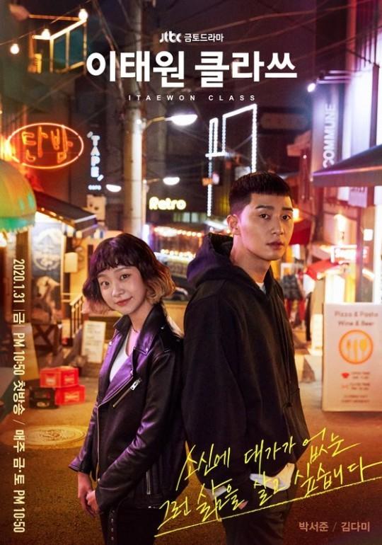 ドラマ『梨泰院(イテウォン)クラス』のポスター