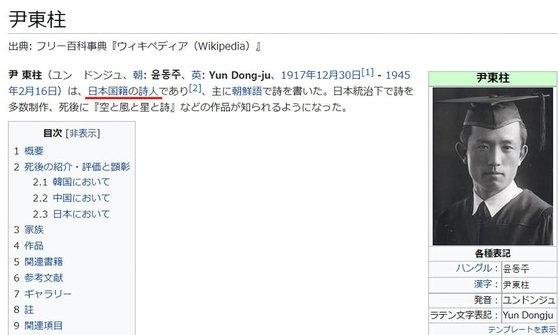 日本語版ウィキペディアに尹東柱詩人の国籍が日本と表記されている。[徐ギョン徳教授のフェイスブック キャプチャー]