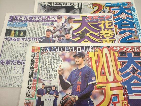 大谷翔平の記事が1面を埋めた16日付の日本のスポーツ新聞 [イ・ヨンヒ記者]