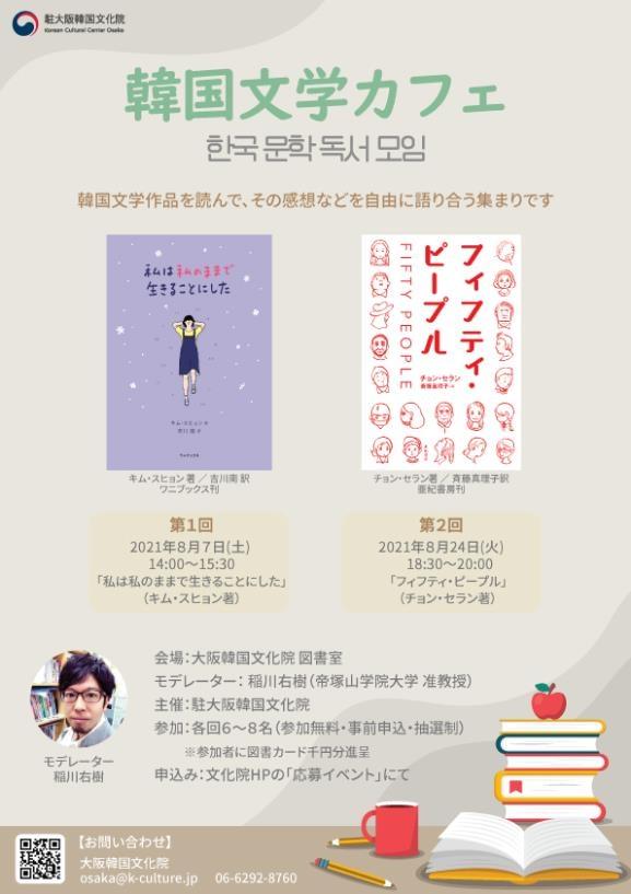 「韓国文学カフェ」のポスター[写真 大阪韓国文化院提供]