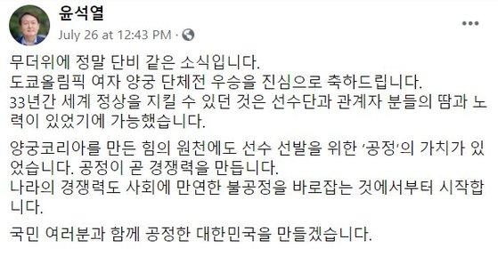 韓国大統領選野党圏候補である尹錫悦(ユン・ソクヨル)前検察総長が25日、アーチェリー9連覇のニュースを聞いて投稿したコメント。[写真 フェイスブック キャプチャー]