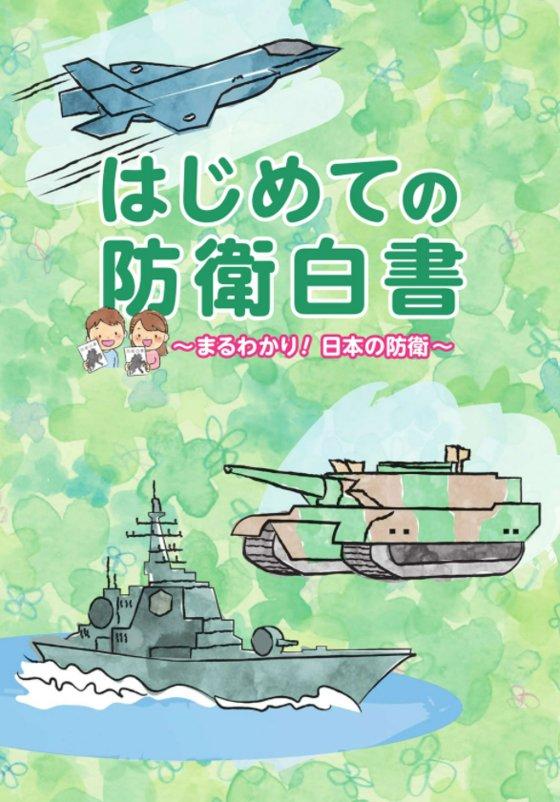 防衛省が16日発表した小学校向けの防衛白書[防衛省ホームページ キャプチャー]
