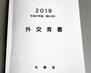 日本外交青書「韓国と非常に厳しい状況、中国とは新たな発展段階」